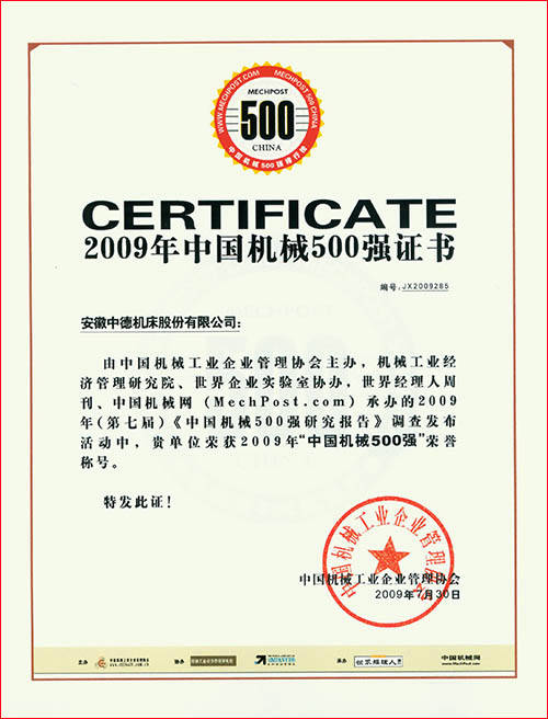 Top 500 Machine of China