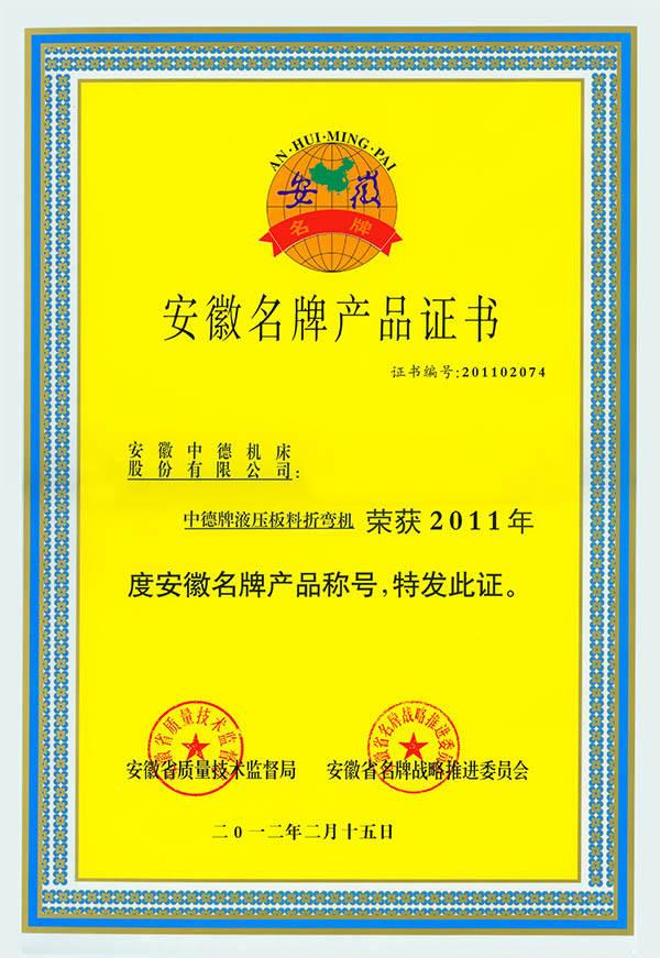Anhui famous brand-Press Brake