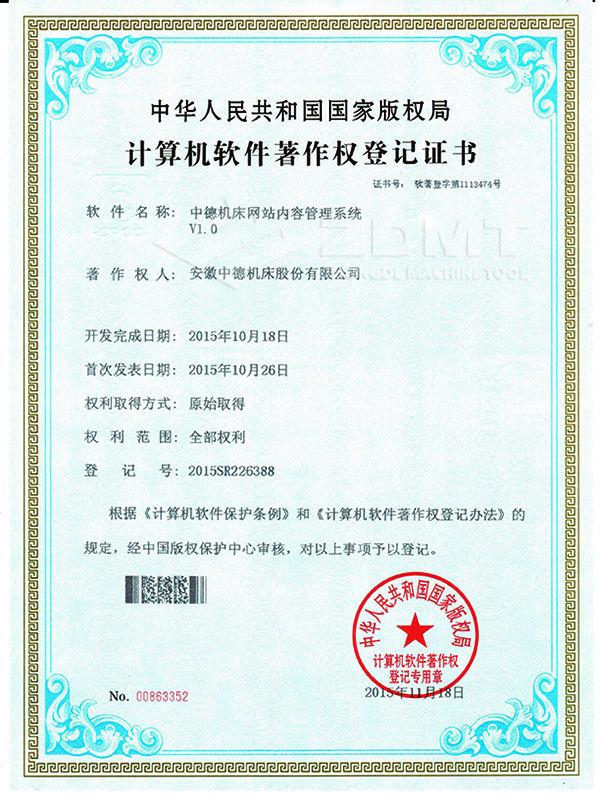 中德机床网站内容管理系统计算机软件著作权证书