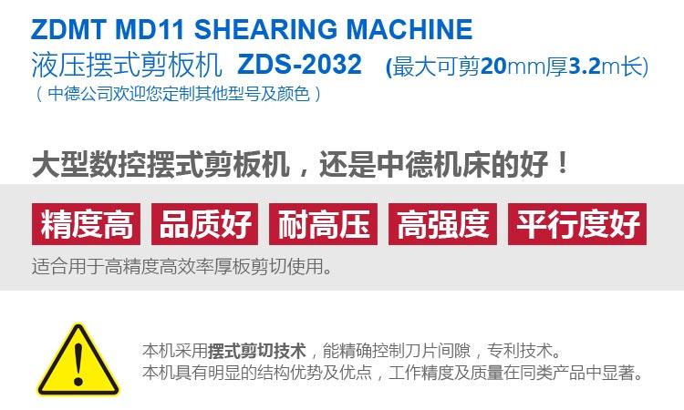 ZDS-2032内容详情页_03.jpg