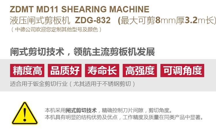 ZDG-832内容详情页_03.jpg